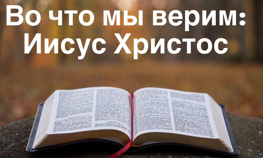 What we believe: Jesus Christ 1 Dec'19