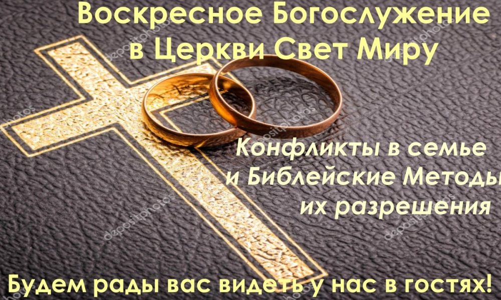 Problems in marriage and biblical methods to resolve them – 24 Nov'19