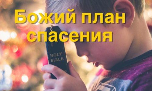 God's plan of salvation – 27 Apr'20